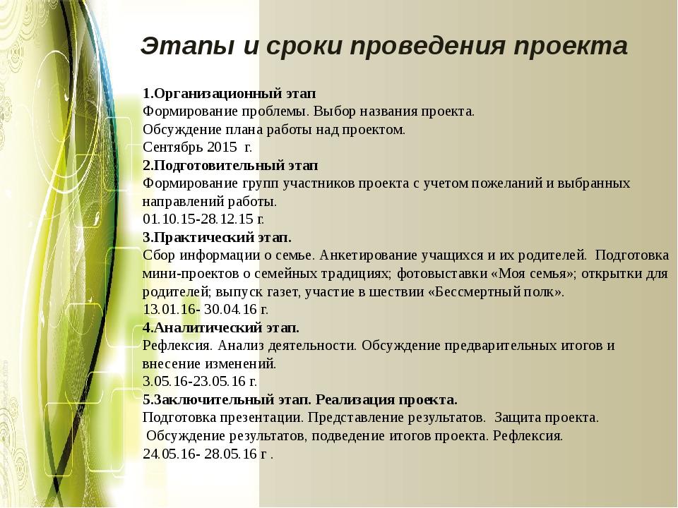 Этапы и сроки проведения проекта 1.Организационный этап Формирование проблем...
