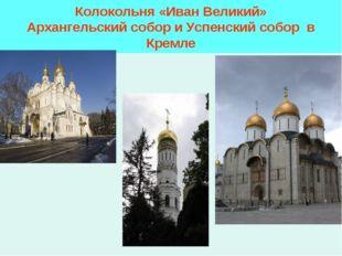Колокольня «Иван Великий» Архангельский собор и Успенский собор в Кремле