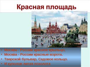 Москва - России красное крыльцо, Москва - России красные ворота. Тверской бул
