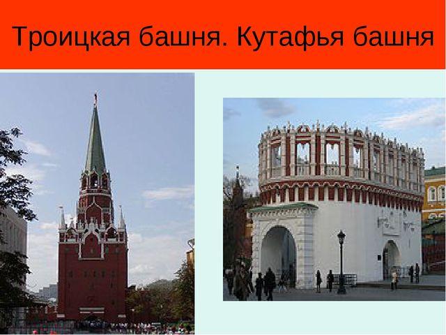 Троицкая башня. Кутафья башня