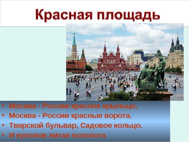 Москва - России красное крыльцо, Москва - России красные ворота. Тверской бул...
