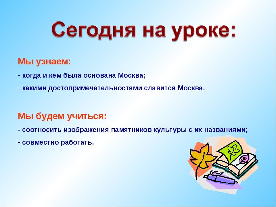 Мы узнаем: когда и кем была основана Москва; какими достопримечательностями с...