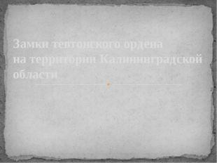 Замки тевтонского ордена на территории Калининградской области