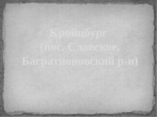 Кройцбург (пос. Славское, Багратионовский р-н)