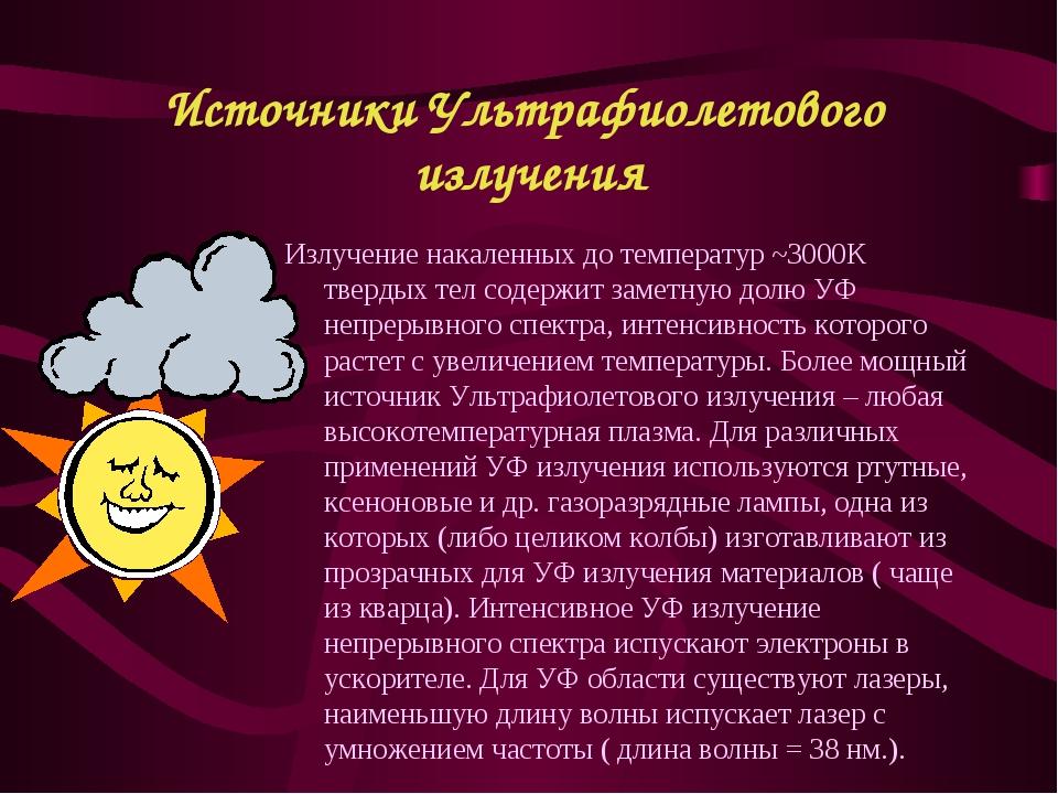 Источники Ультрафиолетового излучения Излучение накаленных до температур ~300...