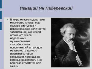 Игнаций Ян Падеревский В мире музыки существует множество гениев, еще больше