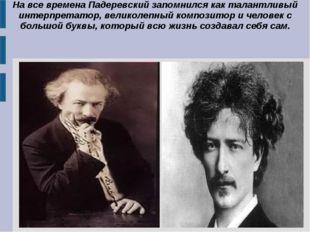 На все времена Падеревский запомнился как талантливый интерпретатор, великол