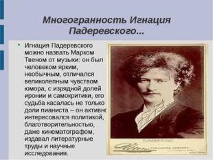 Многогранность Игнация Падеревского... Игнация Падеревского можно назвать Мар