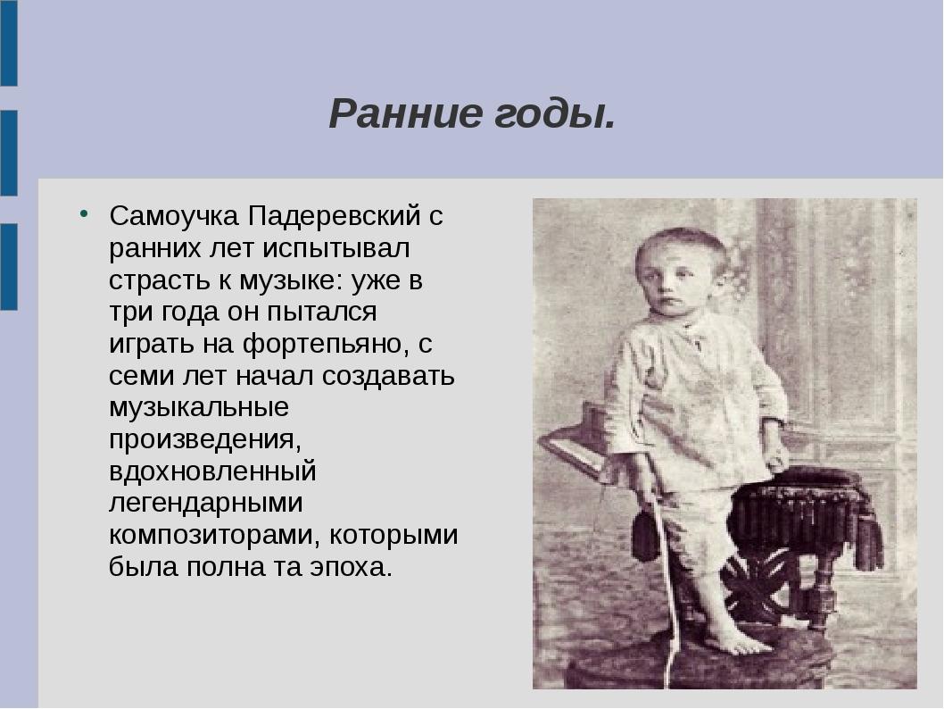 Ранние годы. Самоучка Падеревский с ранних лет испытывал страсть к музыке: уж...