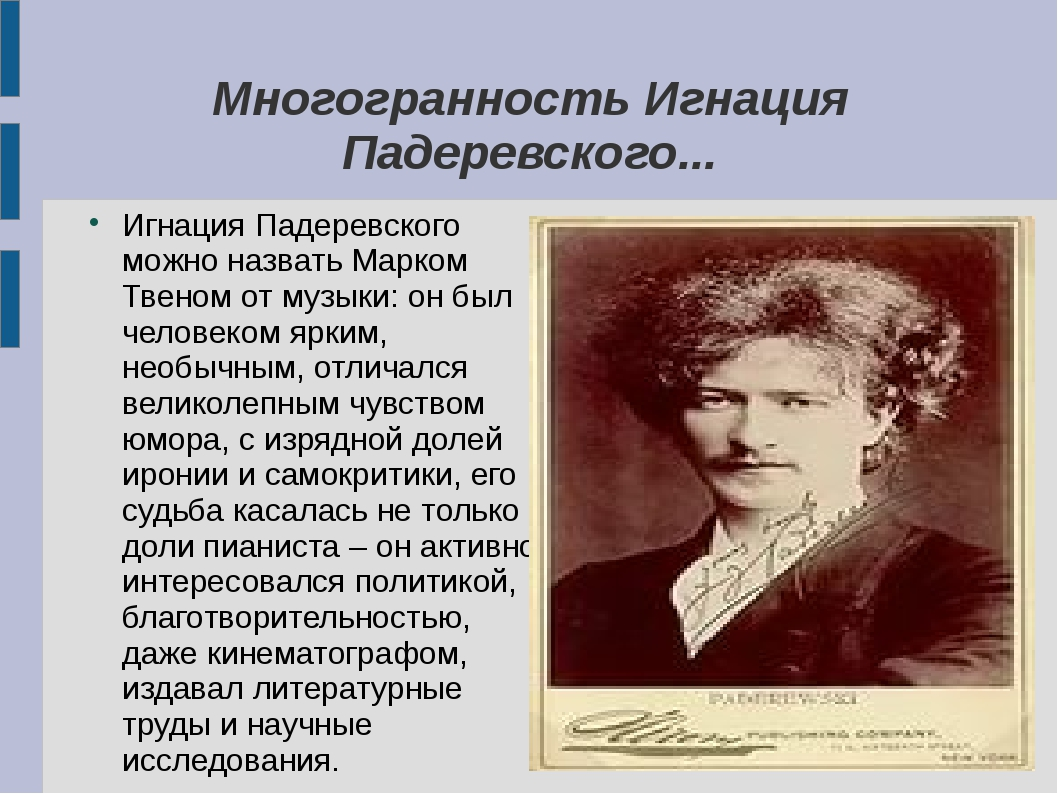 Многогранность Игнация Падеревского... Игнация Падеревского можно назвать Мар...