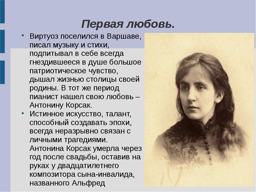 Виртуоз поселился в Варшаве, писал музыку и стихи, подпитывал в себе всегда г...