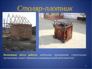 Столяр-плотник Возможные места работы: мебельные предприятия, строительные ор