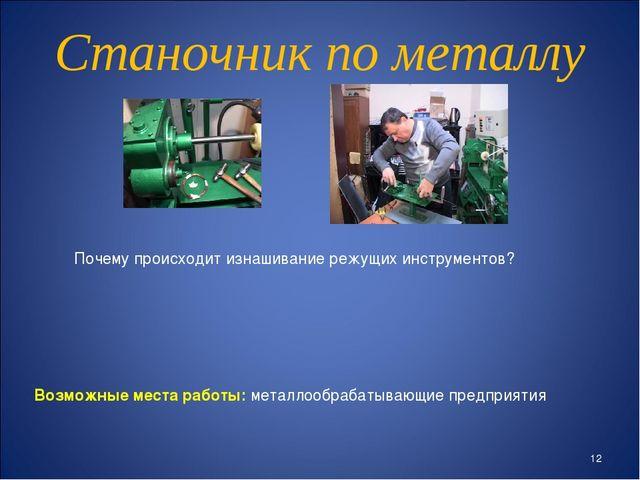Станочник по металлу Почему происходит изнашивание режущих инструментов? Возм...