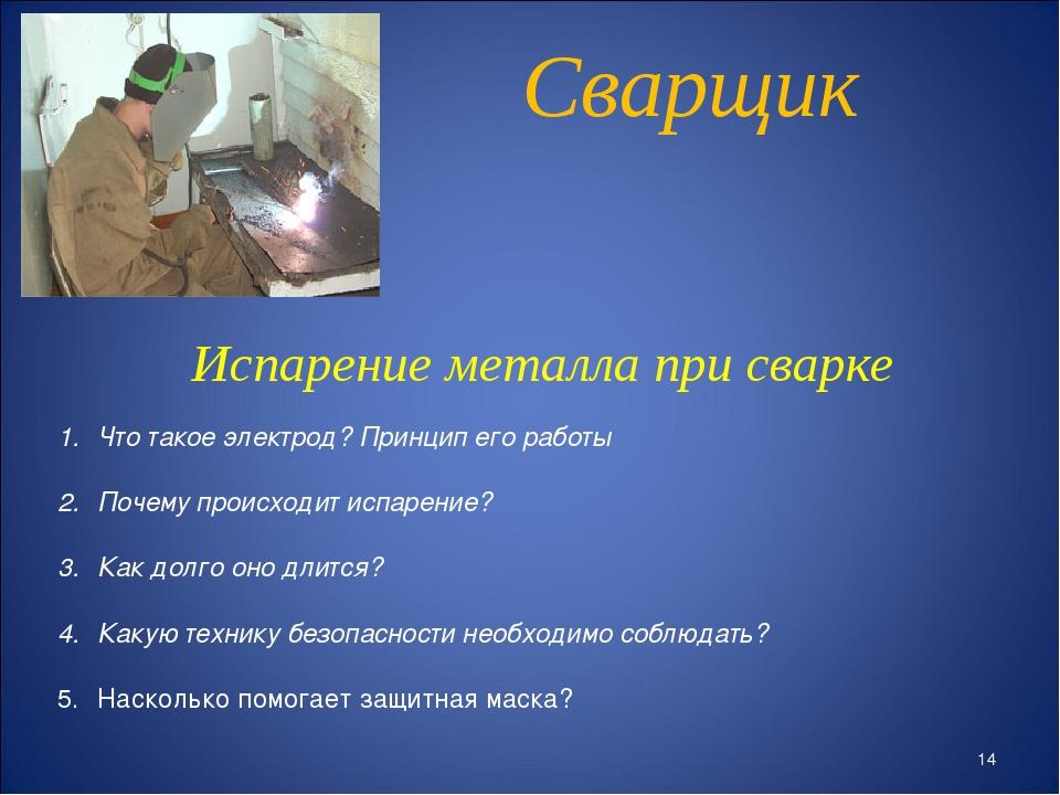 Сварщик Что такое электрод? Принцип его работы Почему происходит испарение?...