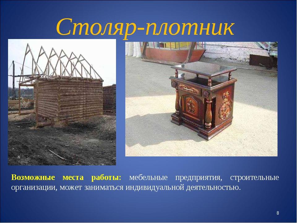 Столяр-плотник Возможные места работы: мебельные предприятия, строительные ор...