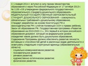 С 1 января 2014 г. вступил в силу приказ Министерства образования и науки Рос