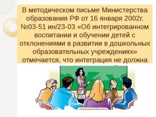 В методическом письме Министерства образования РФ от 16 января 2002г. №03-51
