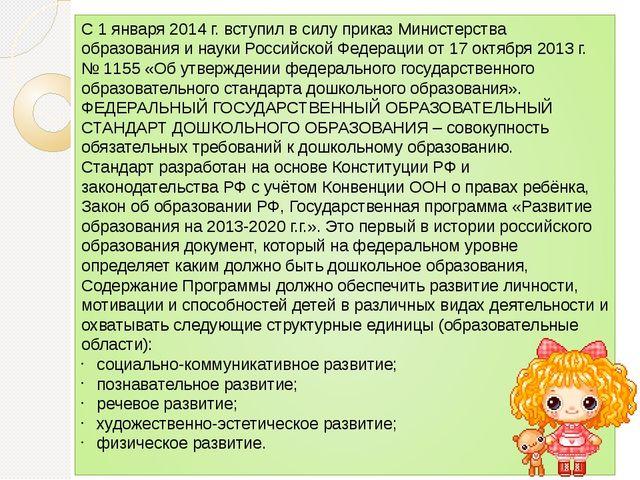 С 1 января 2014 г. вступил в силу приказ Министерства образования и науки Рос...