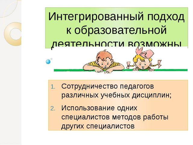 Интегрированный подход к образовательной деятельности возможны двух типов: Со...