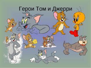 Герои Том и Джерри