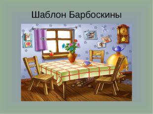 Шаблон Барбоскины