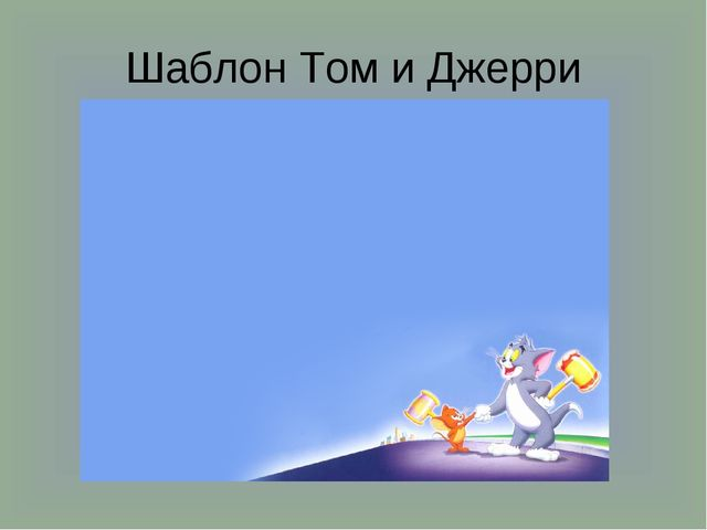 Шаблон Том и Джерри