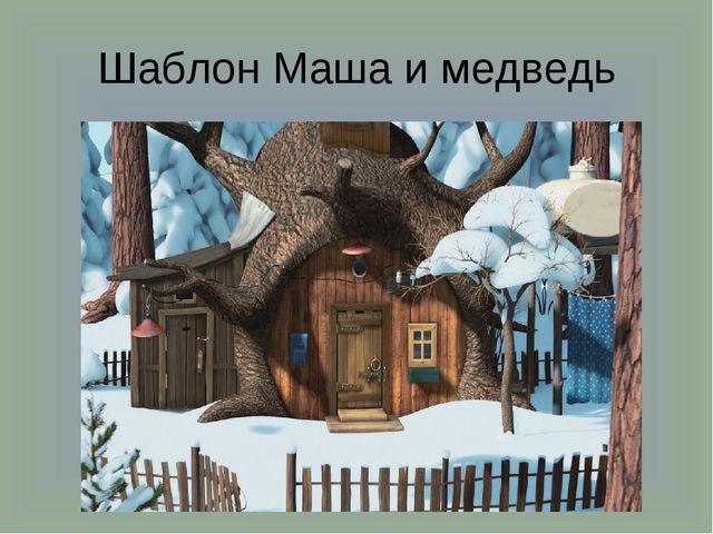 Шаблон Маша и медведь