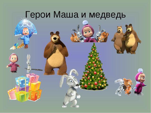 Герои Маша и медведь