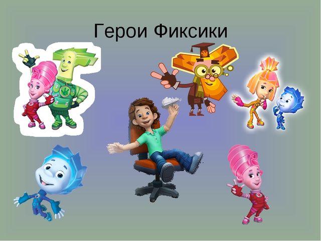 Герои Фиксики