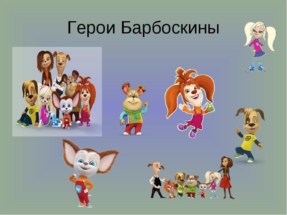 Герои Барбоскины
