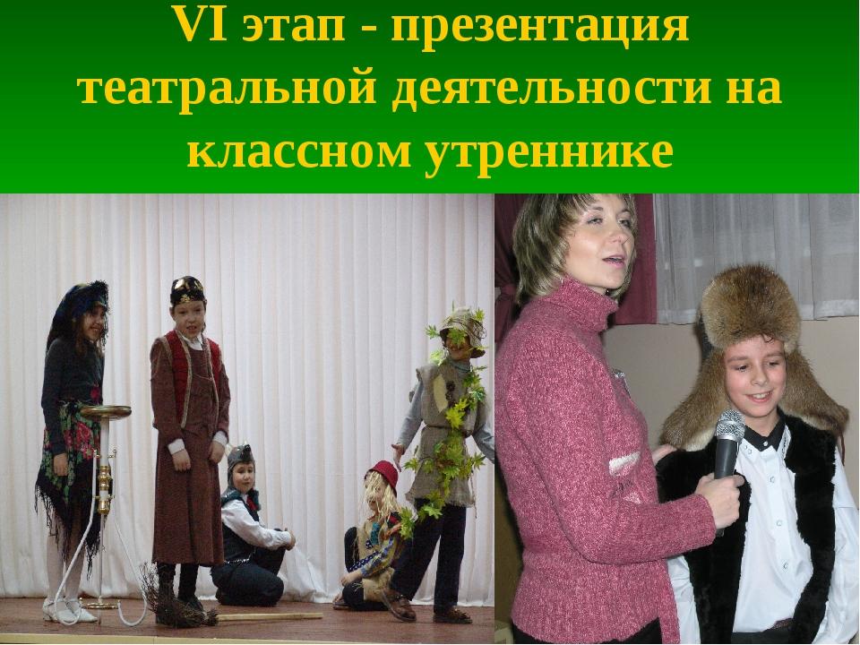VI этап - презентация театральной деятельности на классном утреннике