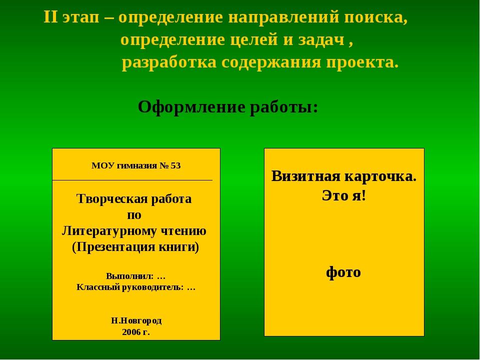 II этап – определение направлений поиска, определение целей и задач , разраб...