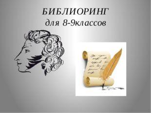 БИБЛИОРИНГ для 8-9классов