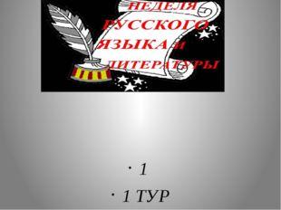 1 1 ТУР ПРЕДСТАВЛЕНИЕ КОМАНД Название команды Эмблема Девиз (максимум 5 балл
