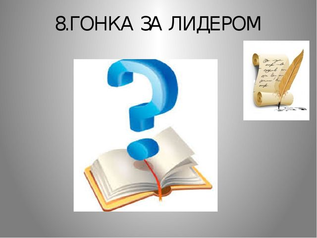 8.ГОНКА ЗА ЛИДЕРОМ