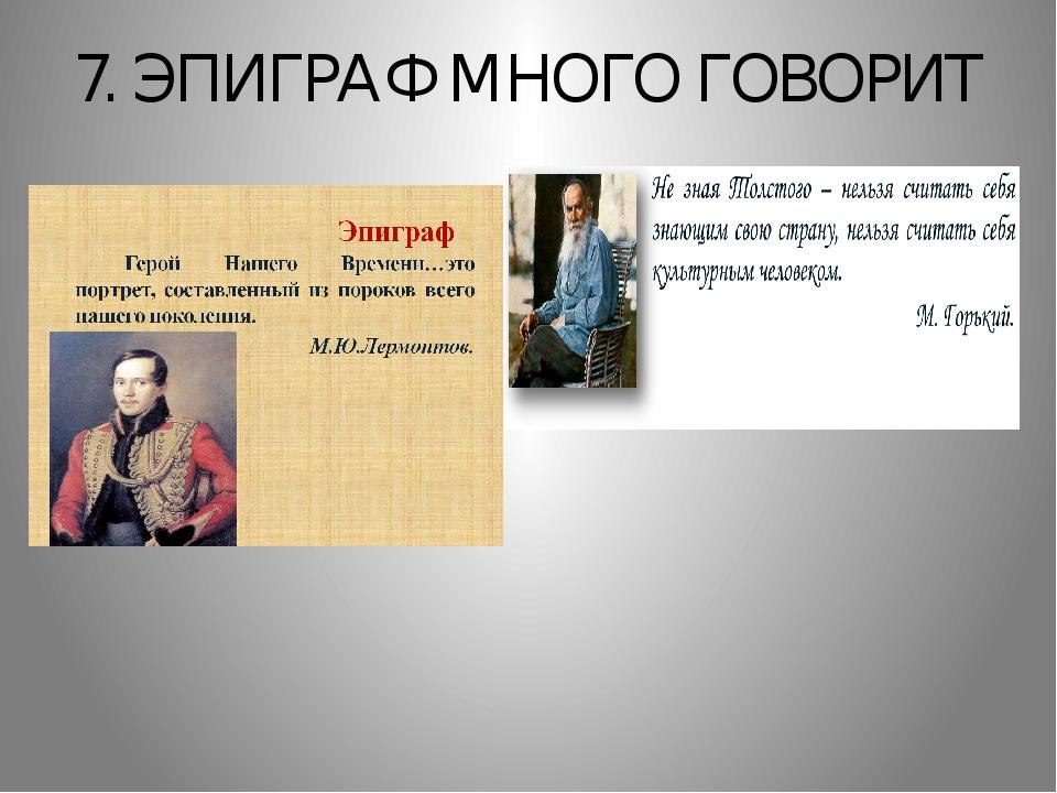 7. ЭПИГРАФ МНОГО ГОВОРИТ