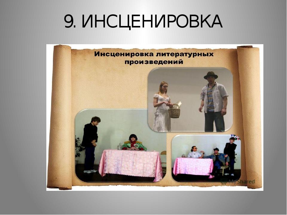 9. ИНСЦЕНИРОВКА