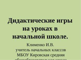 Дидактические игры на уроках в начальной школе. Клименко И.В.  учитель нача