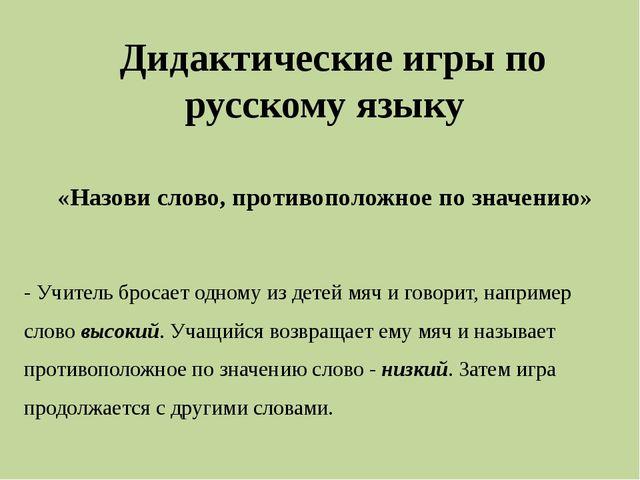 Дидактические игры по русскому языку   Дидактические игры по русскому языку...