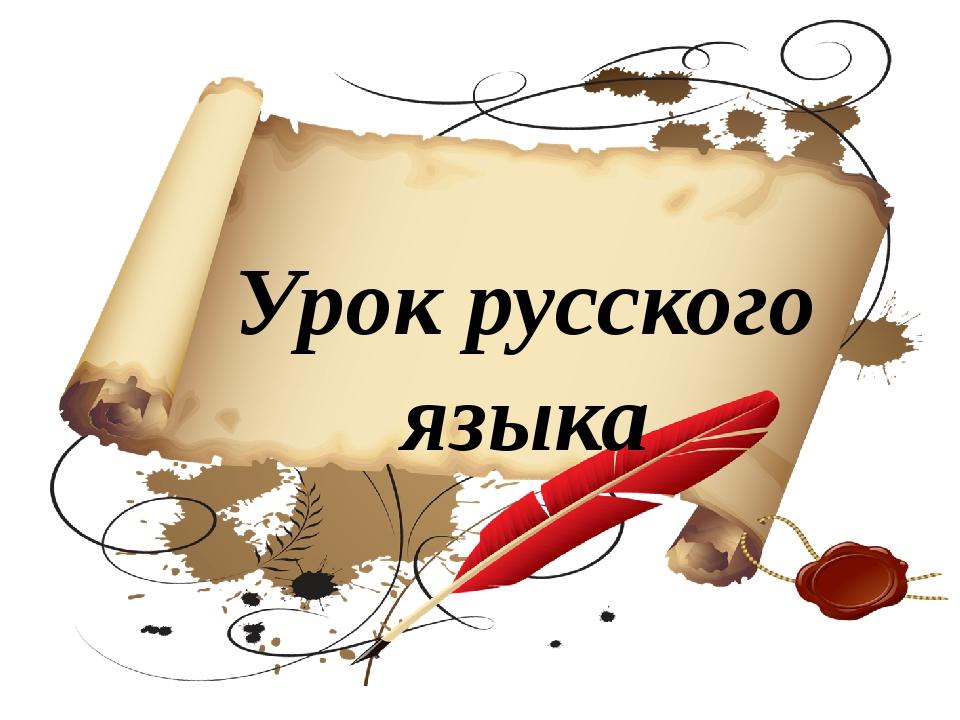 Картинки к уроку русского