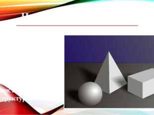Что такое «геометрия»? Геометрия – это раздел математики, изучающий простран