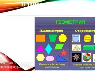 Планиметрия и стереометрия Планиметрия – это разделевклидовой геометрии, из