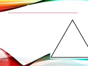 Треугольник Треугольник – это геометрическаяфигура, образованная тремяотре