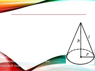 Конус Конус – это телов евклидовом пространстве, полученноеобъединениемвс