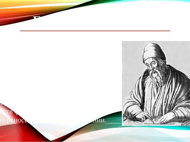 Евклидова геометрия Евклидова геометрия(элементарная геометрия)— это геоме...