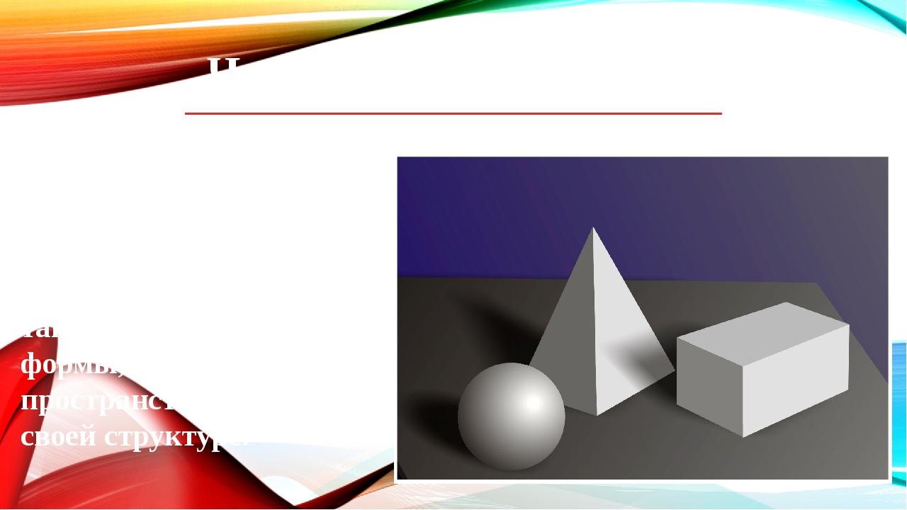 Что такое «геометрия»? Геометрия – это раздел математики, изучающий простран...