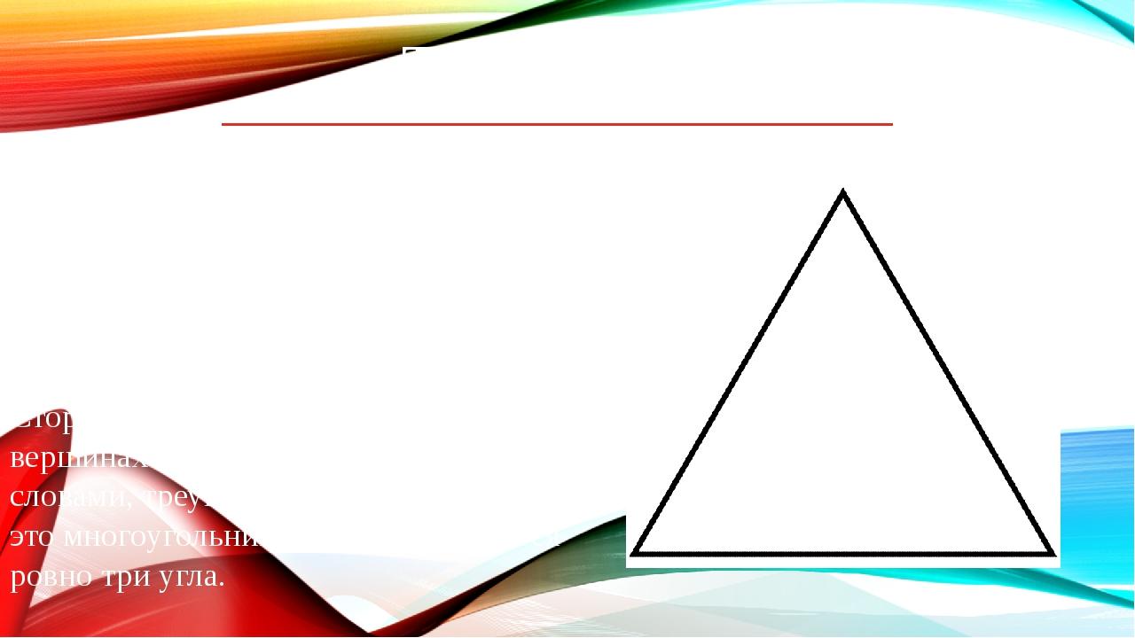 Треугольник Треугольник – это геометрическаяфигура, образованная тремяотре...
