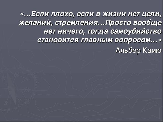 «…Если плохо, если в жизни нет цели, желаний, стремления…Просто вообще нет ни...