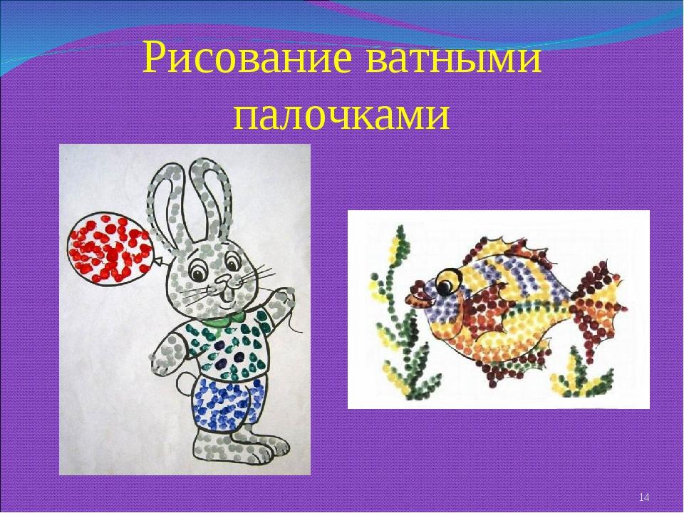 Рисование ватными палочками *