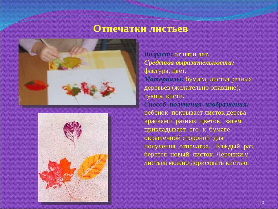 Отпечатки листьев Возраст: от пяти лет. Средства выразительности: фактура, ц...